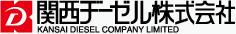 関西ヂーゼル株式会社